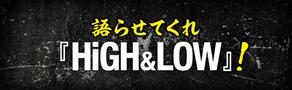 【第三回更新】連載「語らせてくれ『HiGH&LOW』!」(江波光則&ロマン優光)