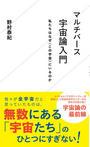 【試し読み公開】7月刊星海社新書『マルチバース宇宙論入門 私たちはなぜ〈この宇宙〉にいるのか』(野村泰紀)