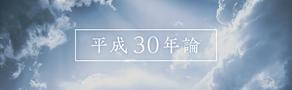 【記事更新】大塚英志氏連載「平成30年論」最新第4回更新しました。