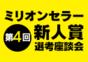 第4回ミリオンセラー新人賞 選考座談会