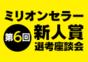 第6回ミリオンセラー新人賞 選考座談会
