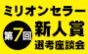 第7回ミリオンセラー新人賞 選考座談会