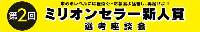 ミリオンセラー新人賞座談会 前編