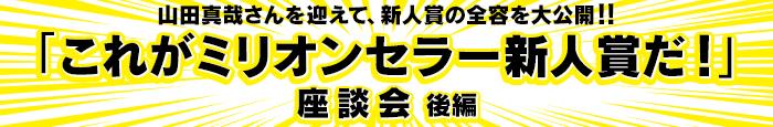 ミリオンセラー新人賞座談会 後編