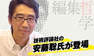 「生きる技術!叢書」創刊編集長・安藤聡氏の編集哲学に迫る!