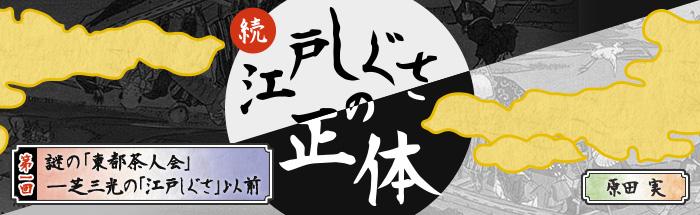 第1回:謎の「東都茶人会」 ──芝三光の「江戸しぐさ」以前