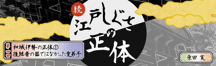 第4回:和城伊勢の正体① 後継者の器ではなかった愛弟子
