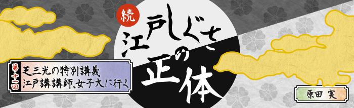 第11回:芝三光の特別講義 江戸講講師、女子大に行く