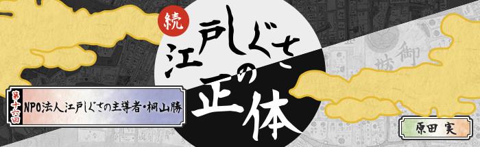 第16回:NPO法人江戸しぐさの主導者・桐山勝