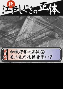 第5回:和城伊勢の正体② 芝三光の後継者争い?