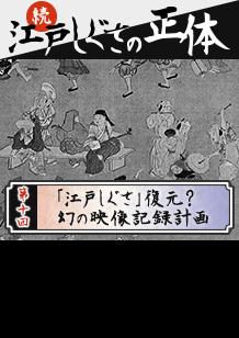 第10回:「江戸しぐさ」復元? 幻の映像記録計画