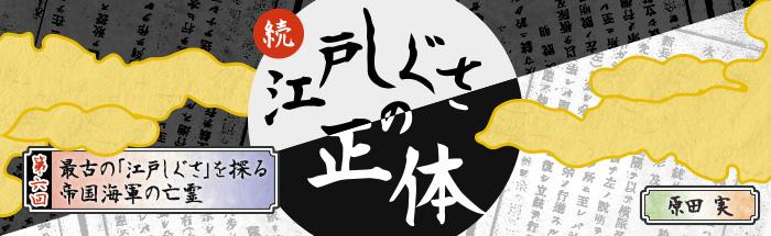 第6回:最古の「江戸しぐさ」を探る 帝国海軍の亡霊