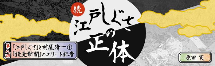 第8回:「江戸しぐさ」と村尾清一① 『読売新聞』のエリート記者
