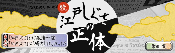第9回:「江戸しぐさ」と村尾清一② 「江戸しぐさ」は「城内しうち」だった?