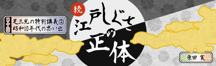 第12回:芝三光の特別講義② 昭和10年代の思い出