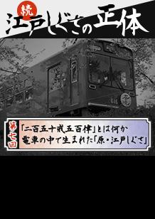第7回:「二百五十戒五百律」とは何か 電車の中で生まれた「原・江戸しぐさ」