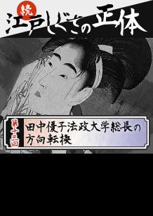 第13回:田中優子法政大学総長の方向転換 『NEWS23』における「江戸しぐさ」報道によせて