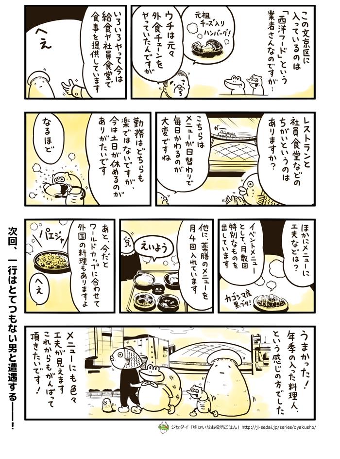 その2:文京区役所職員食堂 東京ドームの見える食堂でこだわりランチを食べる!
