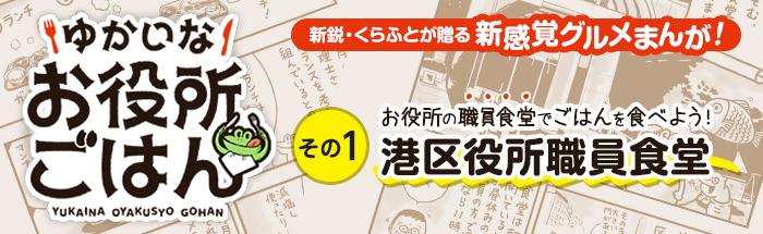 その1:港区役所職員食堂 東京タワーの目の前で健康推進ランチを食べる!