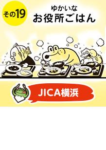 その19:JICA横浜 港の見えるレストランで多種多様なランチメニューを食べる