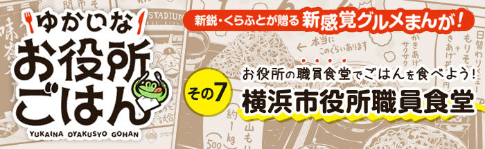 その7:横浜市役所職員食堂 スタジアムの見える食堂で美味しいおそばの富士山もりを食べる
