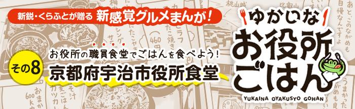 その8:京都府宇治市役所食堂 モーニングの出る、カフェのある食堂でお得な日替わりを食べる!