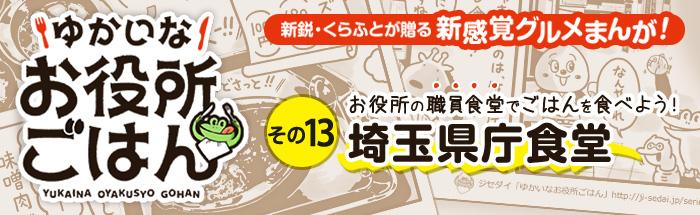 その13:埼玉県庁 体にやさしい! 埼玉県推奨のコバトン健康メニューとお得なカレーを食べる