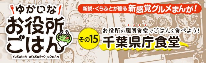その15:千葉県庁 地上20階のながめの良い食堂で、小鉢がいっぱいのランチを食べる