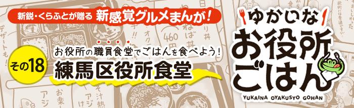 その18:練馬区役所 アニメ発祥の地で日替わり「ねばねば丼」とお楽しみ弁当を食べる