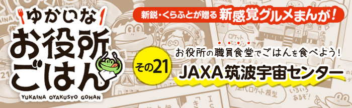 その21:JAXA筑波宇宙センター・後編 展示スペースで見学、そしてショップで買った宇宙食を食べる!