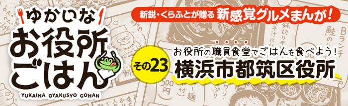 その23:横浜市都筑区役所 ニュータウンのお役所でお得なランチとジャージャー麺、新メニューも食べる!