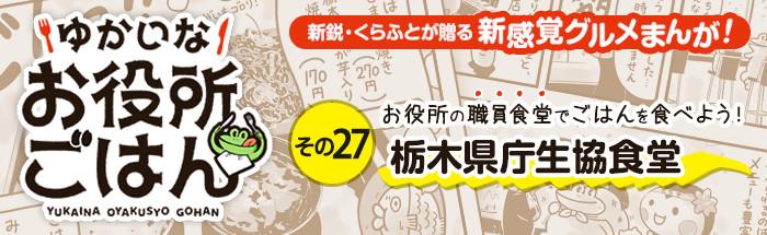 その27:栃木県庁生協食堂 たっぷり! 栃木産じゃがいも入り焼きそばと焼きサバの定食を食べる