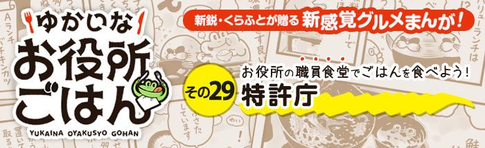 その29:特許庁 この値段で! レストラン「アターブル」で野菜たっぷりの豚汁と鰻丼を食べる