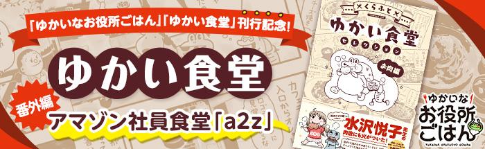ゆかい食堂 特別編:アマゾンジャパン株式会社 カフェテリア「a2z」で手作りハンバーガーを食べる