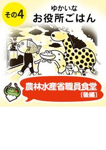 その4:農林水産省職員食堂 国産食材のたっぷり使われた本気のランチを食べる! [後編]