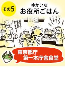 その5:東京都庁第一本庁舎食堂 32階の大食堂で美味しい日替わりメニューを食べる!