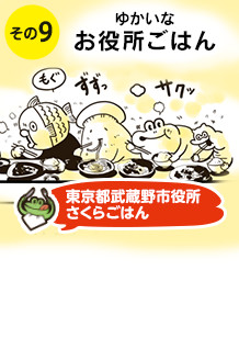 その9:東京都武蔵野市役所さくらごはん お店で精米したあつあつご飯と、武蔵野産小麦の武蔵野うどんを食べる