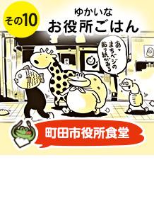 その10:町田市役所食堂 新しい庁舎の広い食堂で、野菜たっぷりのボリュームランチを食べる!