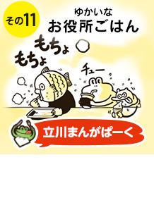 その11:立川まんがパーク まんがを読みながらおすすめの生しぼりジュースと軽食を食べる