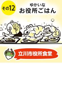 その12:立川市役所 味と値段にこだわりの食堂で冬季限定のカキフライとオリジナルメニューを食べる