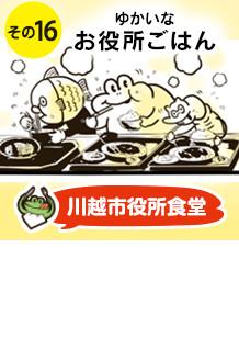 その16:川越市役所 情緒あふれる町の食堂で、できたてあったか「小江戸定食」を食べる