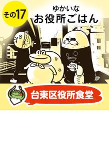 その17:台東区役所 「チカショク さくら」で名物・パンダカレーとかっぱ橋らーめんを食べる