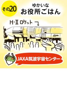 その20:JAXA筑波宇宙センター・前編 宇宙飛行士にも人気? JAXA食堂で宇宙担々麺と天の川カレーを食べる