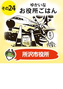 その24:所沢市役所 8階のながめの良い食堂で地元の里芋を使った地産地消のランチを食べる!
