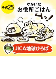 その25:JICA地球ひろば 市ヶ谷のJICAビルにある食堂で大使館お墨付きメニューを食べる!