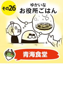 その26:青海食堂 お台場近くの都営食堂でお腹いっぱい! ドカ盛りごはんを食べる