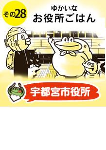 その28:宇都宮市役所 好きなおかずを選べる! 「やっちゃ場食堂」でおばんざい定食を食べる