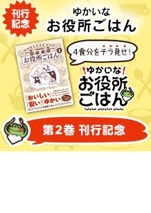 特別編:『ゆかいなお役所ごはん2』刊行記念!