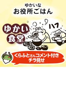 特別編:『ゆかい食堂セレクション 定食編』刊行記念!