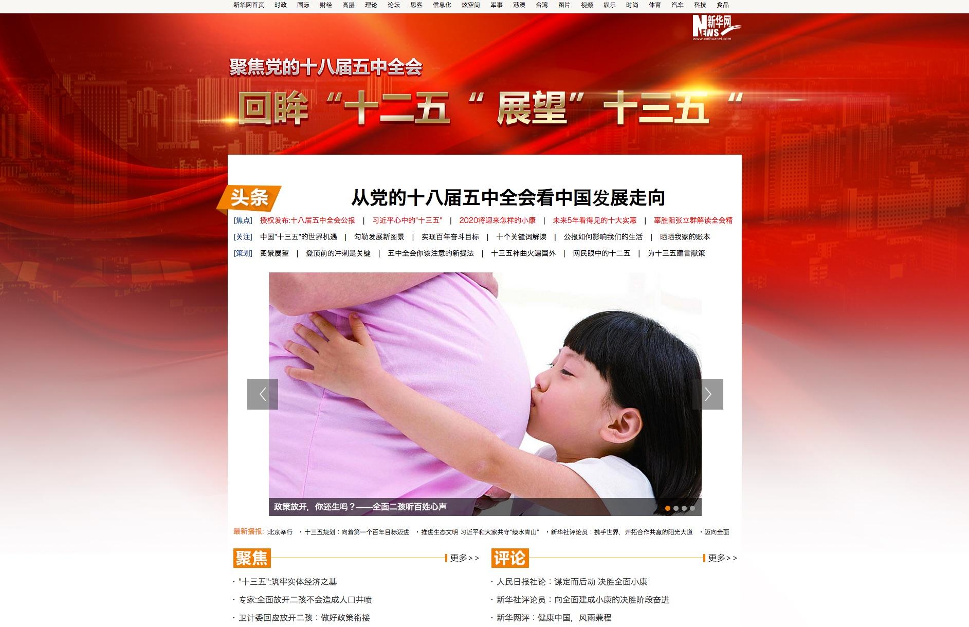 """一人っ子政策はなぜ廃止されたのか?""""老いゆく中国""""の今"""